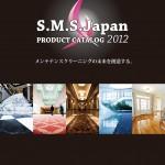 総合カタログ2012
